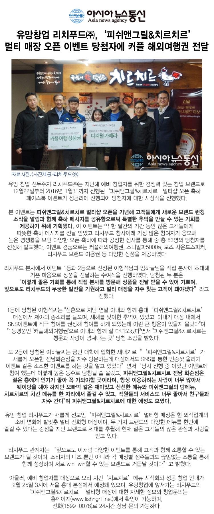 아시아뉴스통신_2016.02.19.jpg