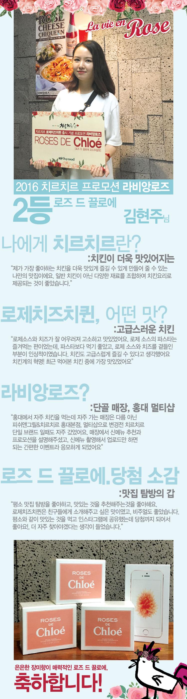 [홈페이지]치르치르_라비앙로즈(2등)김현주.jpg