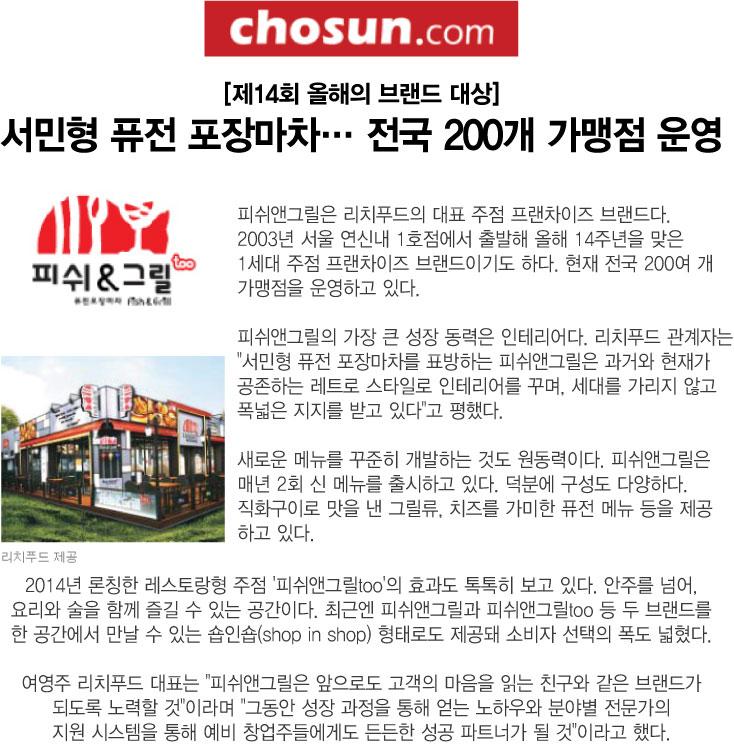 조선일보_2016.09.05_2.jpg